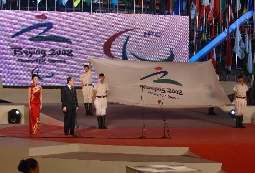 图文:残奥运会倒计时一周年晚会 会旗亮相