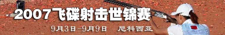中国射击队