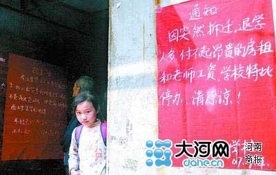 刚开学,学校就停办了 商报记者杨东华/摄