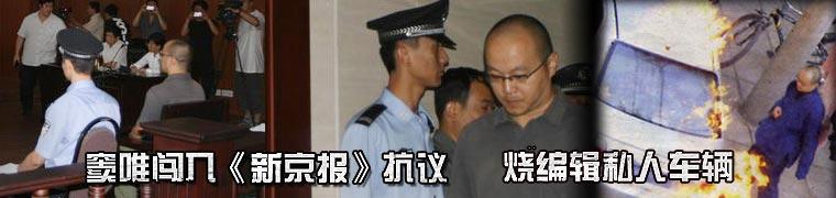 窦唯闯入《新京报》抗议 烧编辑私人车辆