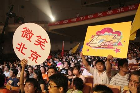 图文:奥运志愿心乐团走进北大 热情大学生观众