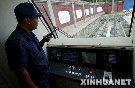 9月7日,在首都国际机场快速轨道线直线电机车辆上,一名工作人员在与地面人员联络运行车辆。新华社记者 迟海峰摄