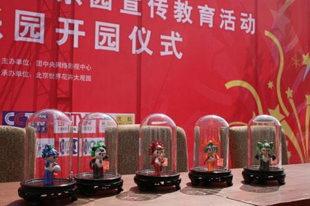 图文:福娃乐园北京开园 福娃泥塑
