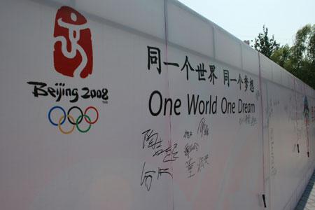 图文:福娃乐园北京开园 签名墙