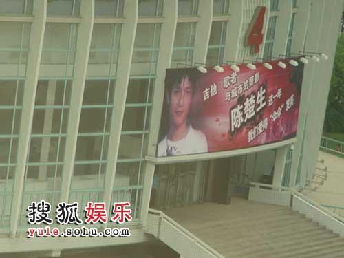 上海大舞台的巨幅海报1