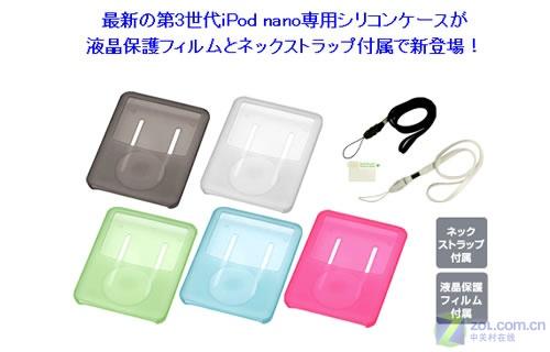 反应真的很快 日本公司推新iPod保护套