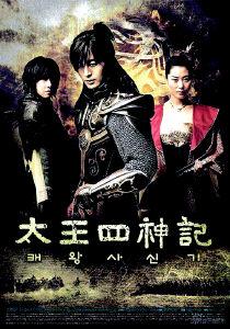 《太王四神记》海报
