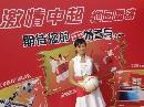 图文:激情中超河南站 美女期待您参与
