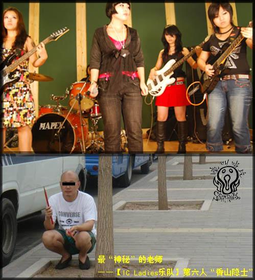 IC女子乐队