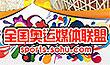 搜狐启动奥运战略--冲刺2008 共赢奥运