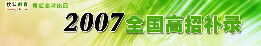 2007高招补录计划