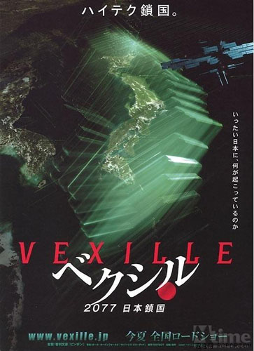 《VEXILLE-2077-日本锁国-》