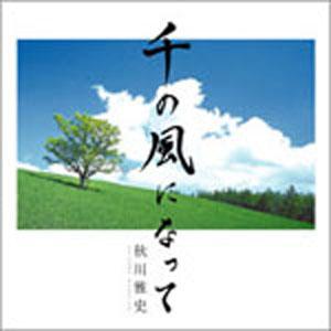 秋川雅史的《成为千之风》