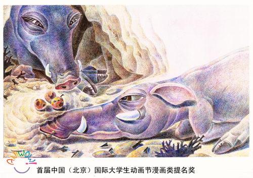 漫画类铜奖作品:动物世界组画