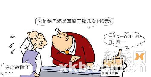 超市已向消费者退回多收的420元,称因系统出错所致-广州市民超市