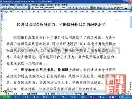 9月10日下午,在中国银行青年路支行,一位排号顾客睡着了
