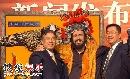 图:帕瓦罗蒂北京演唱会回顾 老帕与任总合影