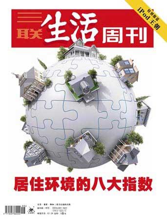 三联生活周刊最新一期封面