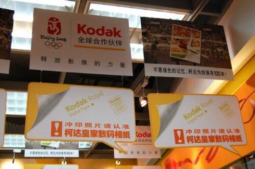 柯达影像店内的活动宣传牌