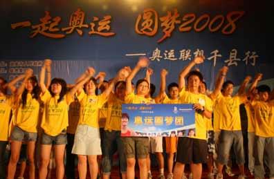 组图:2007奥运联想千县行活动精彩图片