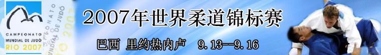 2007柔道世锦赛