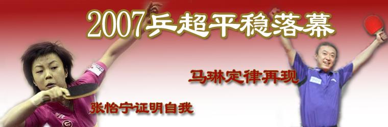 2007乒超联赛