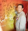 图文:2007乒超颁奖仪式 蔡振华明星墙签字