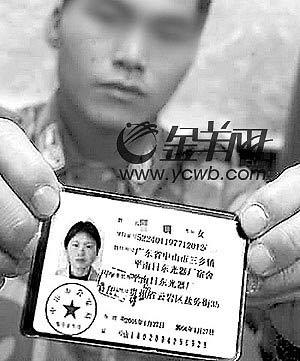 图:跳楼专业户曹×旺正接受警方调查