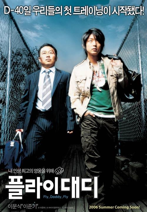李俊基作品—— 《飞吧爸爸》海报2