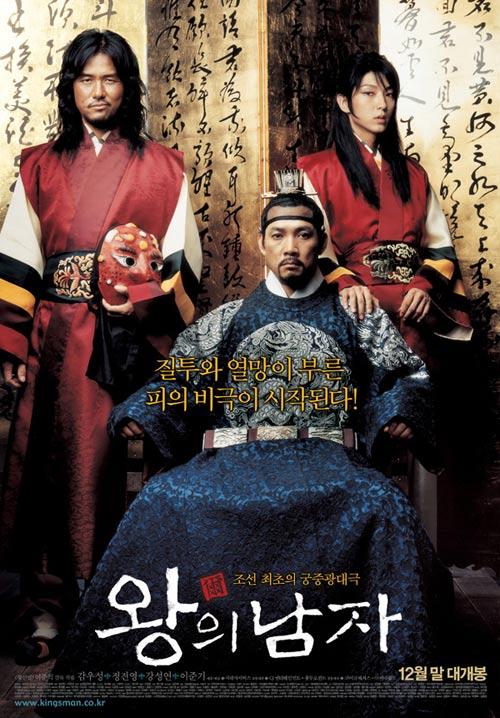 李俊基作品—— 《王的男人》海报