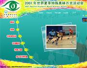 上海特奥会