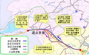 施工期间八达岭高速交通方案示意图。制图 杨立场