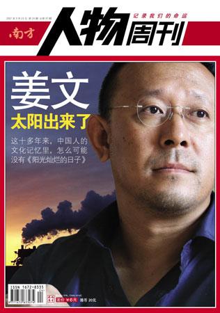 南方人物周刊2007024期封面