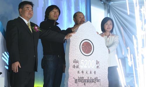 (从左到右)联想集团副总裁蓝晔、搜狐公司董事局主席兼CEO张朝阳、中国登山队队长王勇峰和联想集团副总裁李岚共同启动发布仪式