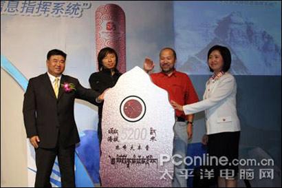 联想集团宣布共建珠峰火炬接力系统 搜狐首席执行官张朝阳助阵