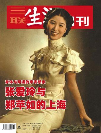 三联生活周刊2007036期封面