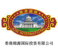 香港锦源国际投资有限公司