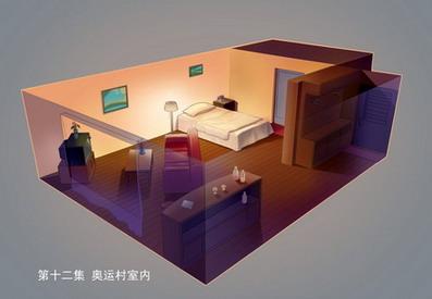 奥运村室内图片