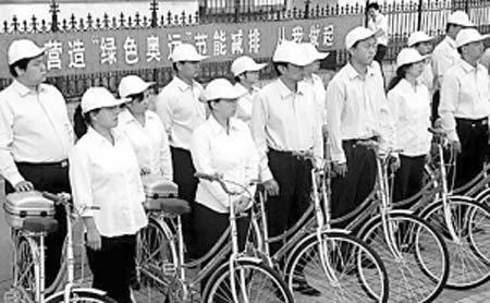 自行车配法仪式