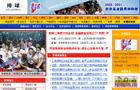 2006-07男排联赛