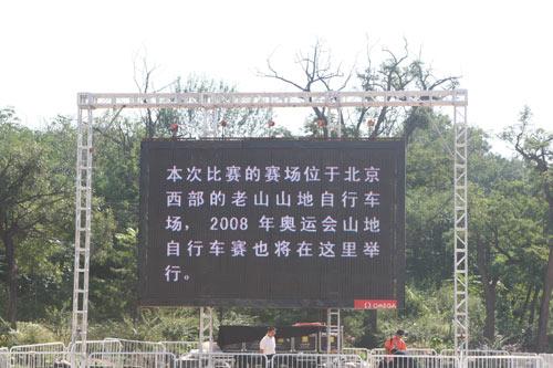 赛场的大屏幕