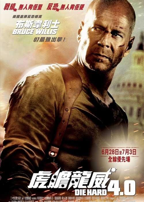 《虎胆龙威4》海报
