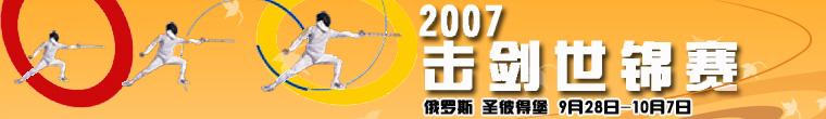 2007击剑世锦赛
