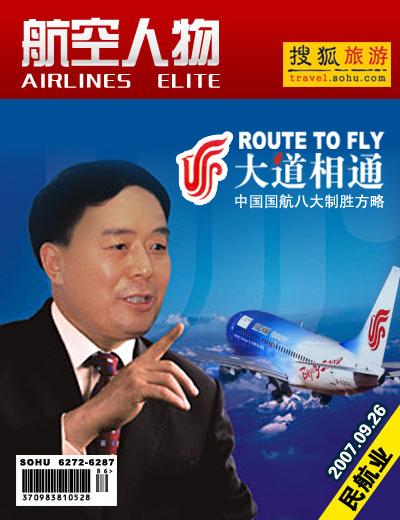 中航集团总经理、国航董事长李家祥