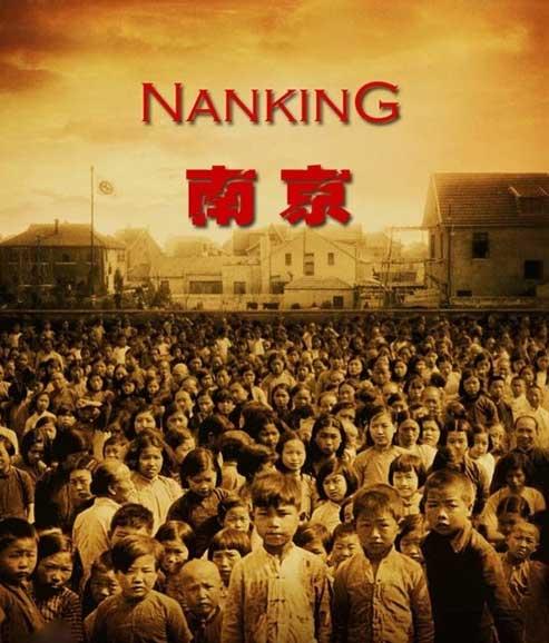 《南京》海报