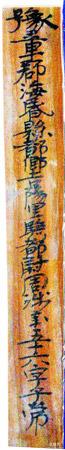 """写有""""豫章郡海昏县都郎吉阳里骑都尉周涉年五十六字子常""""的名刺。"""