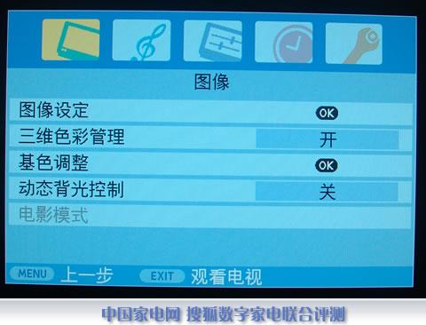 东芝新旗舰 睿智52C3000C液晶详细评测
