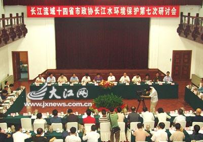 长江流域十四省市政协长江水环境保护第七次研讨会在南昌举行。