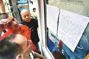 检讨书贴在车站,以此方式警示其他驾驶员 记者 杨帆 摄