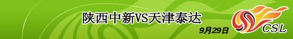 陕西VS天津